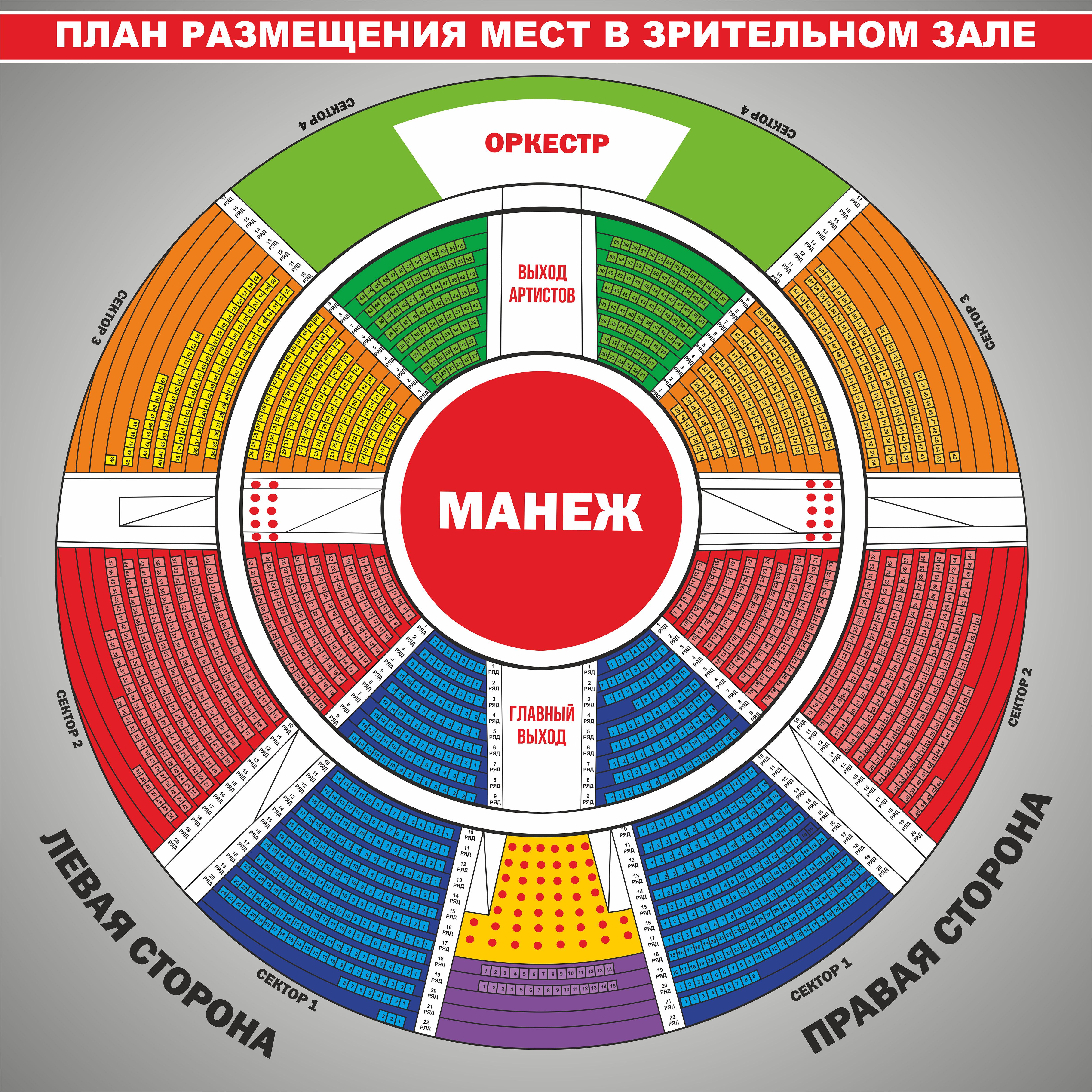 Луганский цирк билеты купить театры для детей сайт афиша